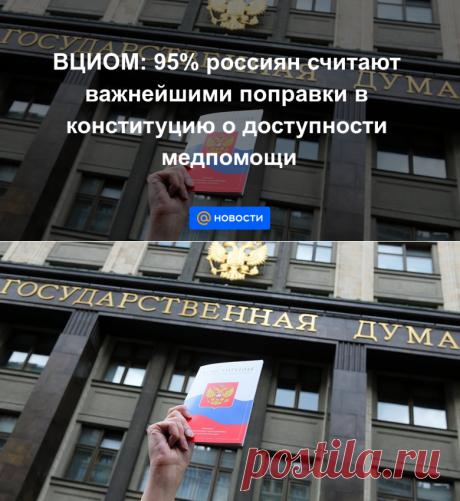 ВЦИОМ: 95% россиян считают важнейшими поправки в конституцию о доступности медпомощи - Новости Mail.ru