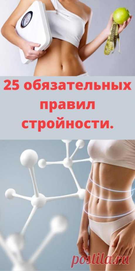 25 обязательных правил стройности. - My izumrud