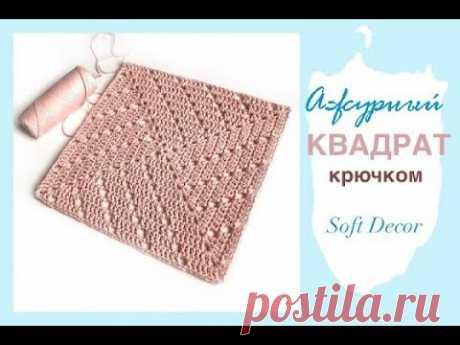 Красивый квадрат крючком! Такими квадратами можно связать ковер, плед, салфетки, сидушки, сумки крючком из шнура или трикотажной пряжи крючком