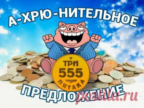 """Количество счастливчиков, которые заработают от 50 000 руб. и выше , к Новому году растет с каждой минутой! Успейте в первый вагон уходящего денежного поезда! Клуб BIZNESKEIS   запустил новый модуль. Это модуль """"555""""- три пятака! Вы платите один раз 555 руб. и получаете автоматизированный доход из трёх источников дохода.   Присоединяйтесь к сообществу успешных !"""