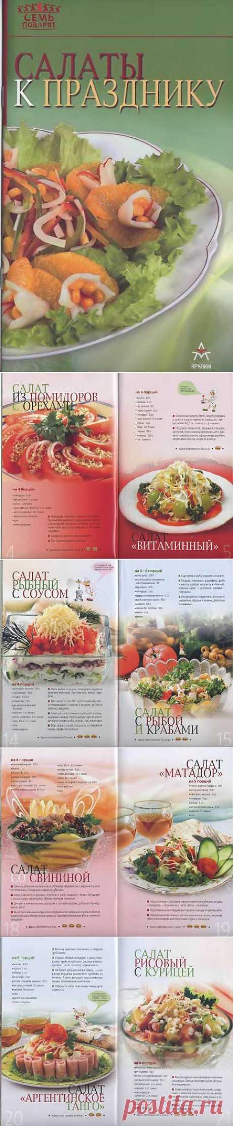 """Салаты к празднику"". Журнал по кулинарии."