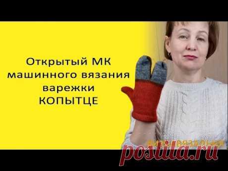 Мастер-класс машинного вязания оригинальных детских рукавичек с двемя пальцами. Варежки КОПЫТЦА