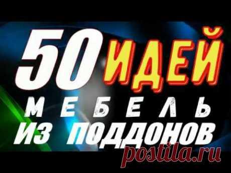 50 ИДЕЙ МЕБЕЛИ ИЗ ПОДДОНОВ