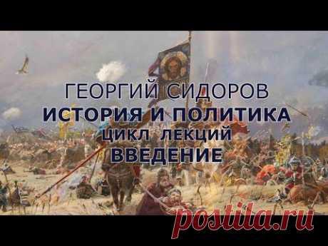 Георгий Сидоров. История и политика. Цикл лекций (введение)