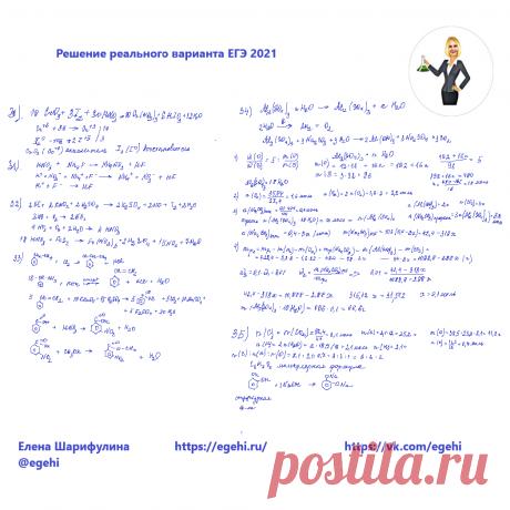А что там было, во второй части реального ЕГЭ по химии 2021? | Репетитор химии Елена Шарифулина | Яндекс Дзен