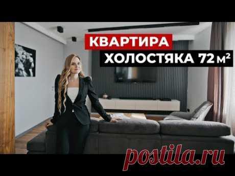 ОБЗОР КВАРТИРЫ 72 м2. Дизайн интерьера в современном стиле для холостяка