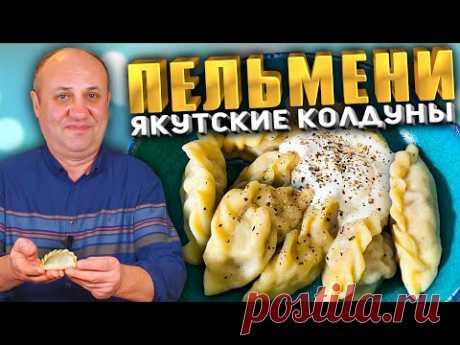 Якутские ПЕЛЬМЕНИ с сочной начинкой! Блюдо для всей семьи. Рецепт от Лазерсона