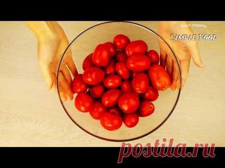 Гениальная закуска из помидор! Делайте сразу ДВЕ ПОРЦИИ! Разлетаются за секунду