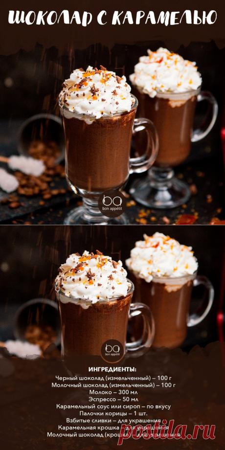 Горячий шоколад с карамелью.