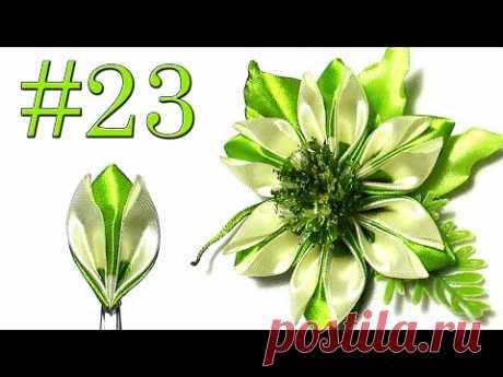 Цветы канзаши # 23 мастер класс