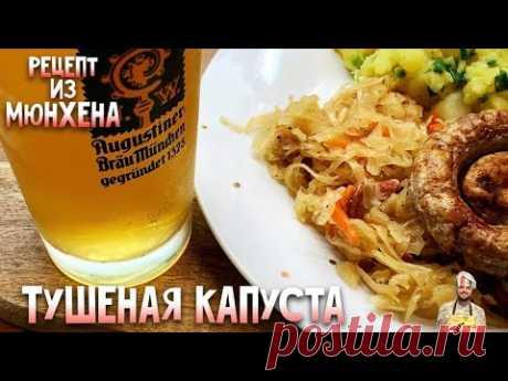 Тушеная капуста которую вы полюбите. Немецкая кухня. Рецепт из Мюнхена