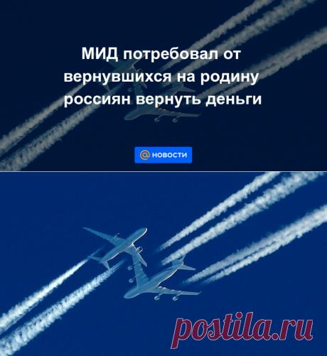 МИД потребовал от вернувшихся на родину россиян вернуть деньги - Новости Mail.ru