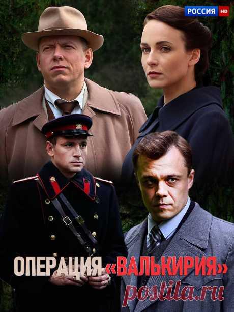 """Операция """"Валькирия"""" (2019) сериал"""