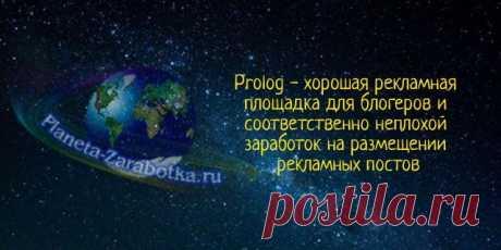 Prolog — как заработать на блоге в интернете (+ Видео) Prolog — как заработать на блоге в интернете, данная площадка хороша с обоих сторон, как для размещении рекламы, та и для заработка. К статье прилагается видео