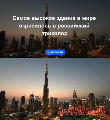12.06.2020-Самое высокое здание в мире окрасилось в российский триколор