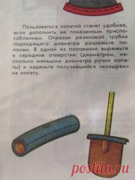 Эти хитрости как раз для дачников. Советские лайфхаки из старых книг   Олдскул   Яндекс Дзен
