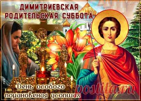 Картинки с Дмитриевской Родительской Субботой   ТОП Картинки