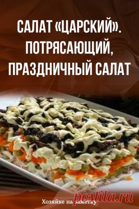 Салат «Царский». Потрясающий, праздничный салат