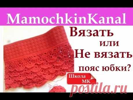 Школа МК: Пояс для вязаной юбки! Вязать или Не вязать?