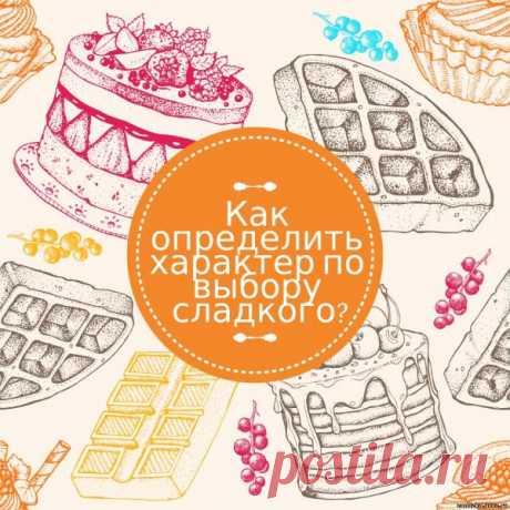 Как определить характер по выбору сладкого? - ТЕСТЫ - Каталог статей - Персональный сайт