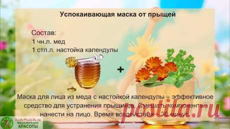 Маска для лица из меда. ЛУЧШИЕ рецепты медовых масок для лица