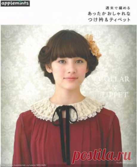 Asahi original Collar & Tippet 2013 (Воротники крючком)