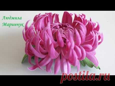 МК. Хризантема из фоамирана.How to make flowers with your own hands! - YouTube