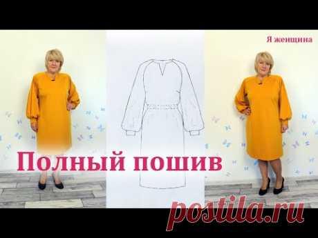 Платье с рукавом реглан и оригинальной горловиной. Полный пошаговый пошив