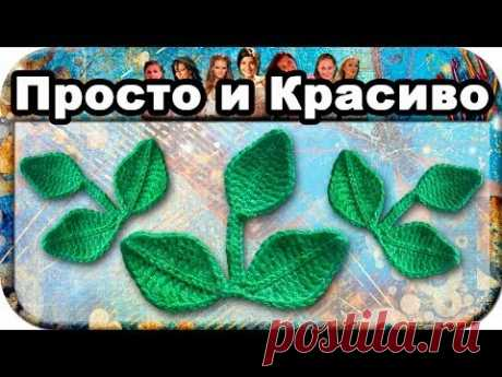 Листики для декора, вязание крючком для начинающих, crochet. - YouTube