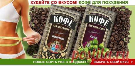 Кофе для похудения - от 249р.