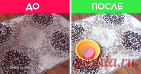 Самый простой и дешевый способ почистить ковер. Результат вас удивит! . Милая Я