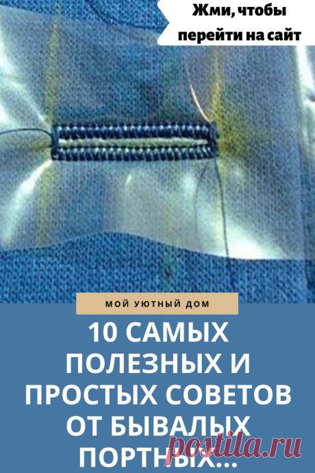 Идеи для тех кто занимается шитьем