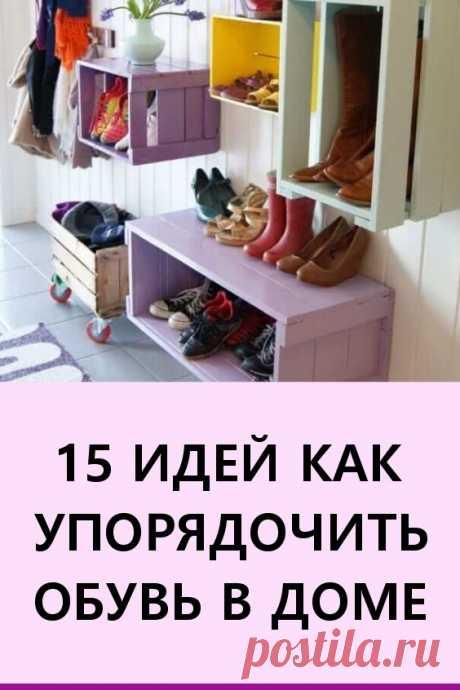 12 идей о том, как упорядочить обувь в доме. Найти подходящее место для одежды и аксессуаров – всегда непростая задача. Особенно много пространства занимает обувь, и правильно ее хранить нелегко. #дизайн #интерьер #обувьвдоме #уходзаобувью