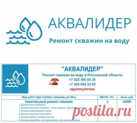 Капитальный ремонт скважин: выгодно - 25000 руб. быстро - 3ч