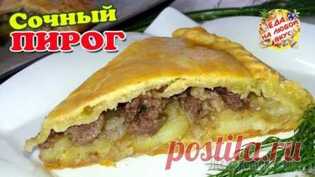 Праздничный сочный пирог с мясом в духовке