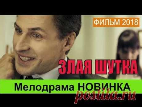 ЗЛАЯ ШУТКА / Сruel Joke / Мелодрама Про Секретаршу