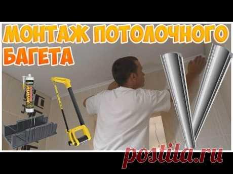 Монтаж потолочного багета своими руками. Как крепить потолочный багет из пенопласта - YouTube
