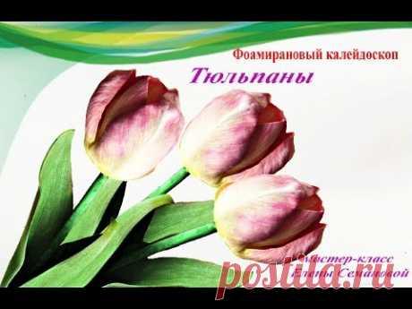 ч  1 Как сделать красивый тюльпан из фоамирана без молда  МК Елены Семановой  DIY