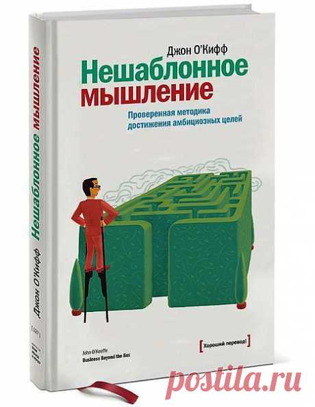 El pensamiento no estandartizado (es conservado a él) | Human psychology