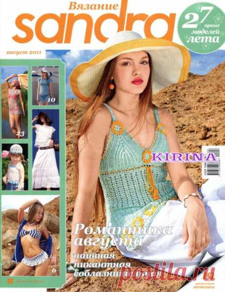 Журналы: Sandra 08/11