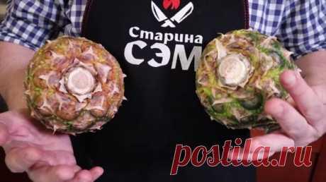 Как выбрать сладкий ананас Выбрать ананас намного проще, чем кажется. Все признаки спелости буквально «написаны» на самом фрукте — нужно только обращать на них внимание и учитывать при покупке. В магазине переверните ананас и в...