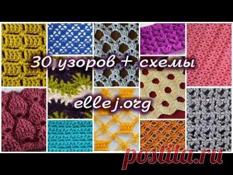 30 узоров для вязания крючком + СХЕМЫ вязания • Выпуск 1