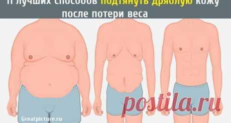 11 лучших способов подтянуть дряблую кожу после потери веса