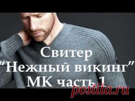 """Свитер """"Нежный викинг"""" МК 1 часть."""