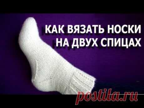 Как вязать носки Упрощённый метод (Вязание спицами) | Журнал Вдохновение Рукодельницы