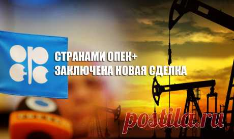 Страны ОПЕК+ согласовали новую сделку   Листай.ру ✪