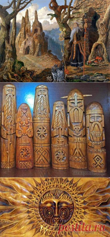 Славянская мифология: существа и боги