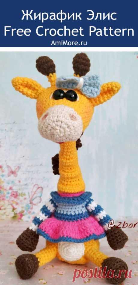 PDF Жирафик Элис крючком. FREE crochet pattern; Аmigurumi animal patterns. Амигуруми схемы и описания на русском. Вязаные игрушки и поделки своими руками #amimore - Жираф, жирафик.