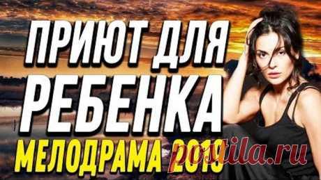 Интригующая ПРЕМЬЕРА 2019 - ПРИЮТ ДЛЯ РЕБЕНКА / Русские мелодрамы 2019 новинки HD