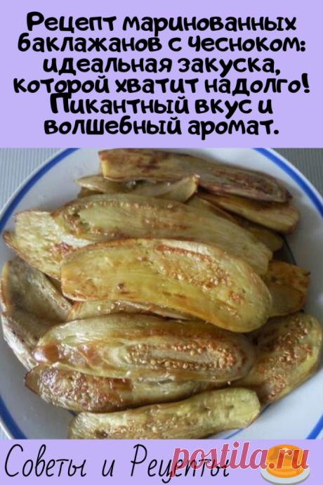 Рецепт маринованных баклажанов с чесноком: идеальная закуска, которой хватит надолго! Пикантный вкус и волшебный аромат.